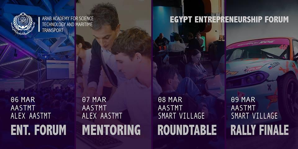 المنتدى المصري لريادة الأعمال