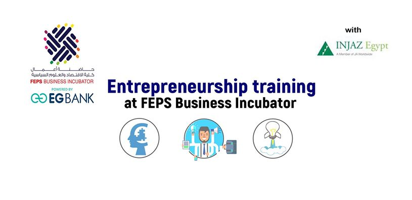 تدريب ريادة الأعمال في حاضنة أعمال كلية اقتصاد وعلوم سياسية