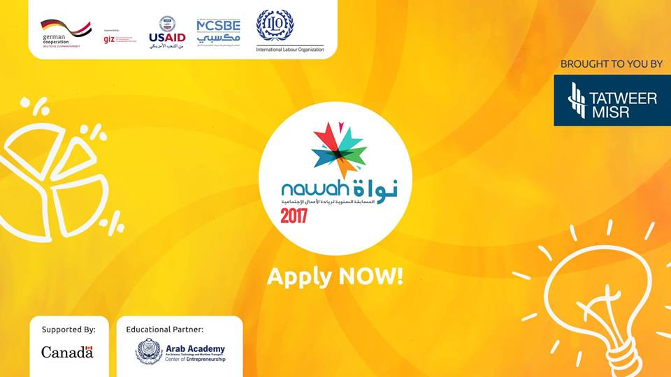 مسابقة نواة 2017