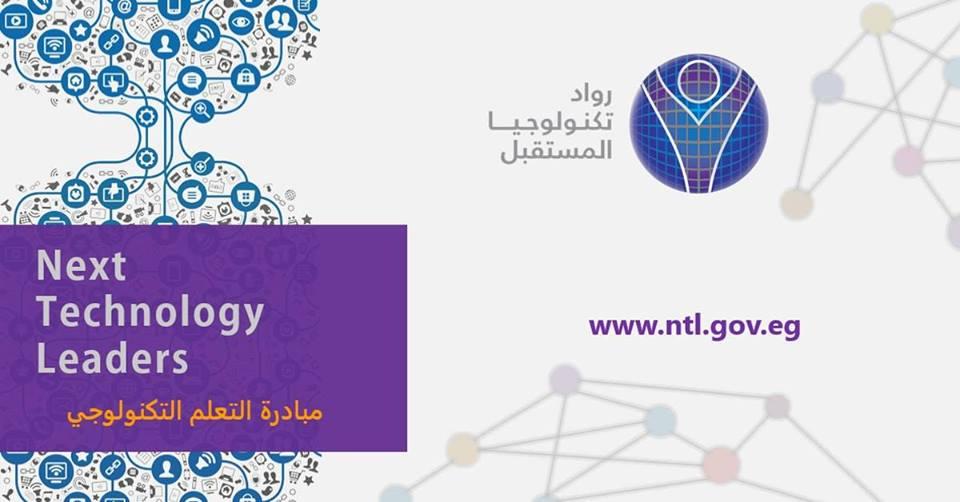 تبحث مبادرة التعلم التكنولوجي عن استشاريين ومراجعين للمشاريع