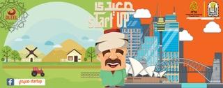 صعيدي Startup