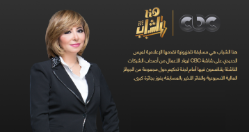 Honna Al Shabab TV Contest 2nd Cycle is Now open, Register Now, Tomorrow Begin Today