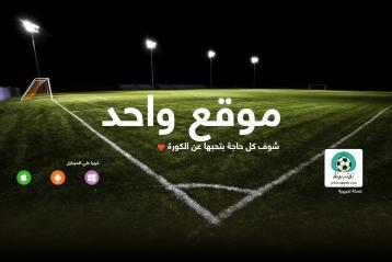 تلاتة بونط: أول منصة عربية مخصصة لمحتوى كرة القدم