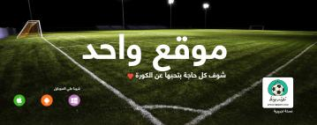 3Bont: The First Middle Eastern Platform for Football Content