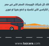 Fawry Partners Up with Tazcara to Provide Egyptians with the Easiest ways to Book Their Tickets