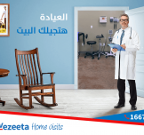 Vezeeta Launches A Home Visit Service