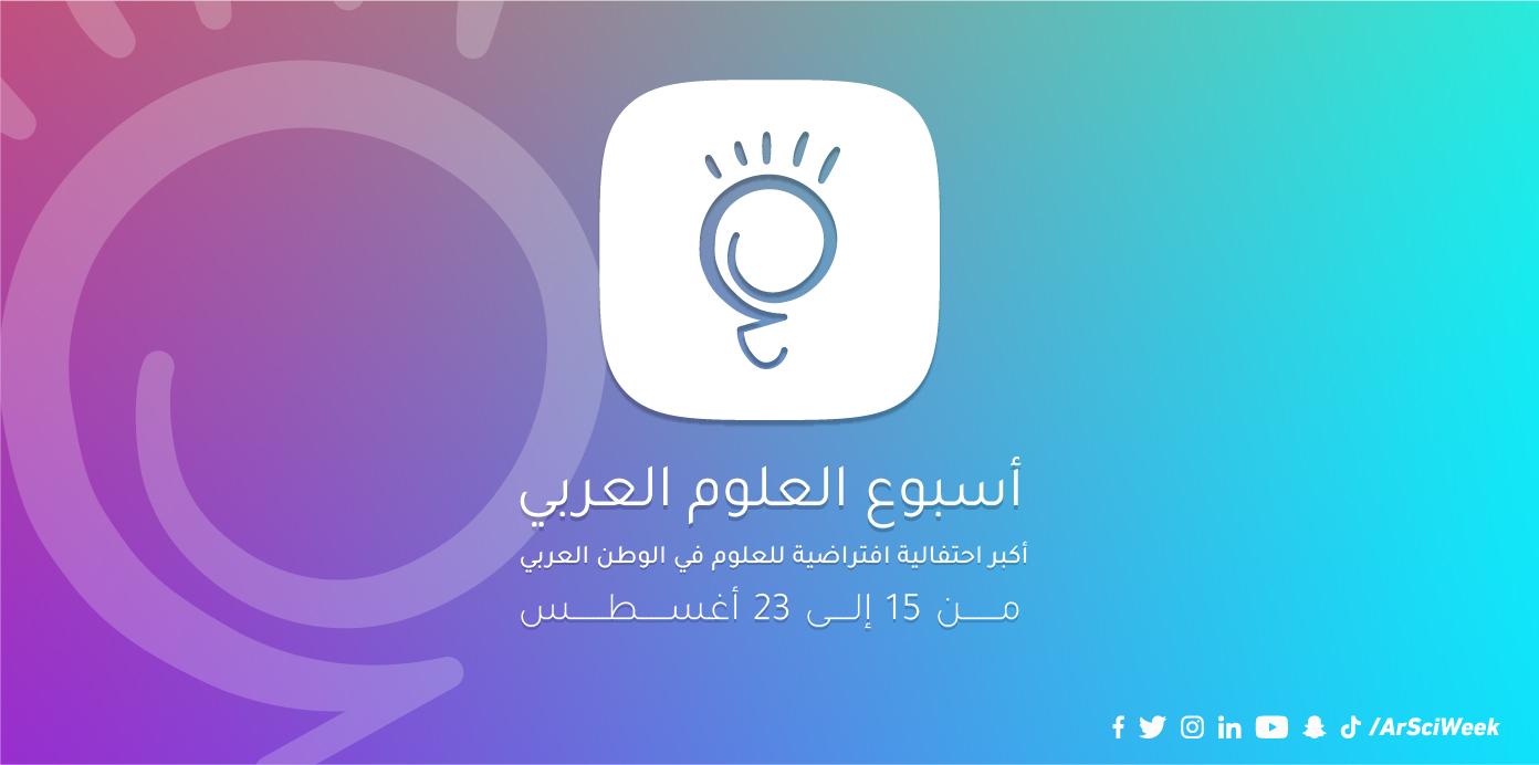 انطلاق أكبر احتفالية للعلوم والتكنولوجيا في الوطن العربي