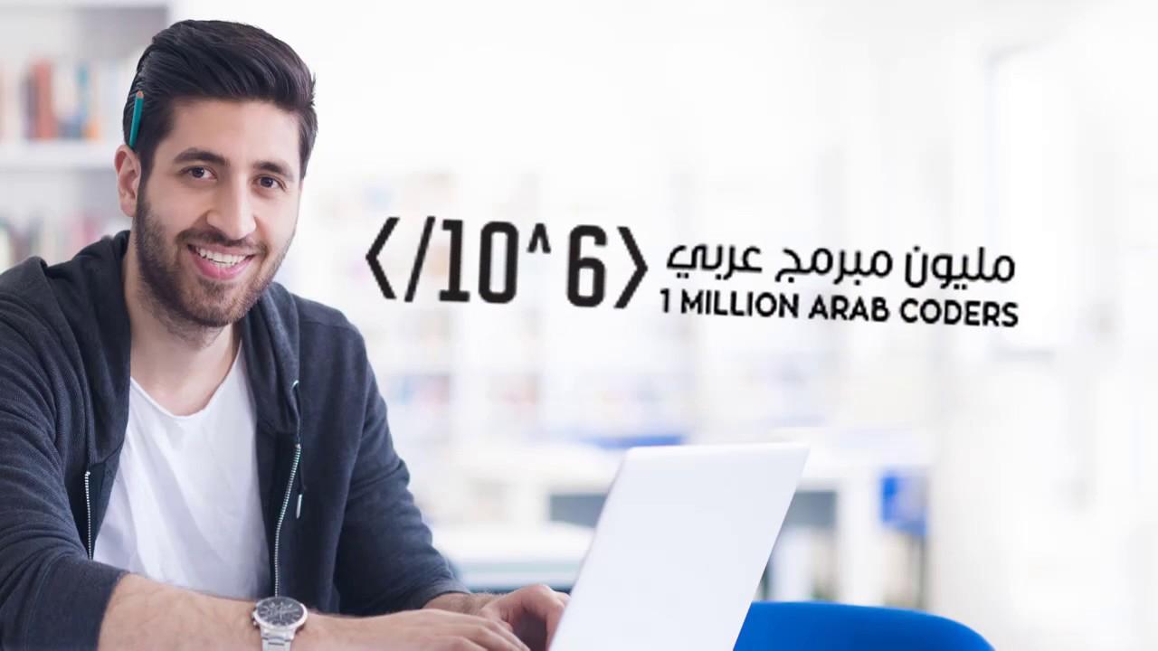 مبادرة مليون مبرمج عربي تبحث عن دفعة ثانية