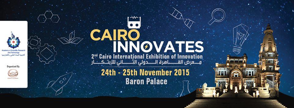 معرض القاهرة الدولي الثاني للابتكار