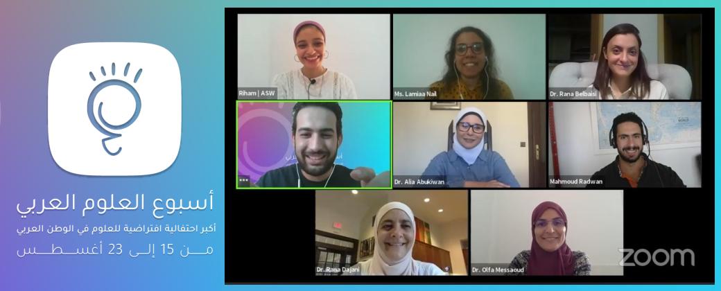 فعاليات اليوم السادس من أسبوع العلوم العربي .. أكبر احتفالية افتراضية للعلوم والتكنولوجيا عبر الإنترنت