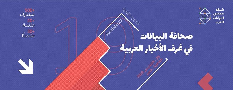 المؤتمر السنوي لشبكة صحفيي البيانات العرب