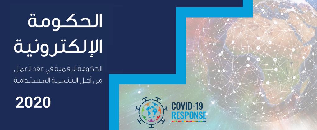 كوفيد-19 يدفع المزيد من الأنشطة الحكومية للتواجد على الإنترنت على الرغم من استمرار الفجوة الرقمية: نتائج الدراسة السنوية للأمم المتحدة حول الحكومة الرقمية