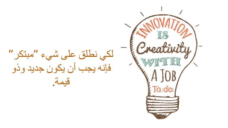 أربع طرق للابتكار في شركتك الناشئة