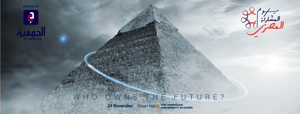 يوم المشاركة المصري