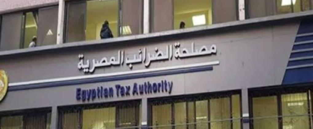 بهدف ضم الاقتصاد غير الرسمي للاقتصاد الرسمي... قرارات جديدة لمصلحة الضرائب ووزارة المالية تدخل حيز التنفيذ