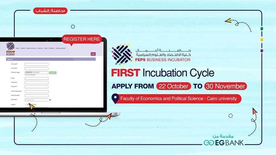 أول دورة احتضان من حاضنة أعمال كلية الاقتصاد والعلوم السياسية بجامعة القاهرة