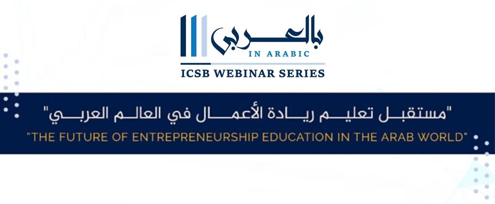 ندوة حول مستقبل تعليم ريادة الأعمال في العالم العربي