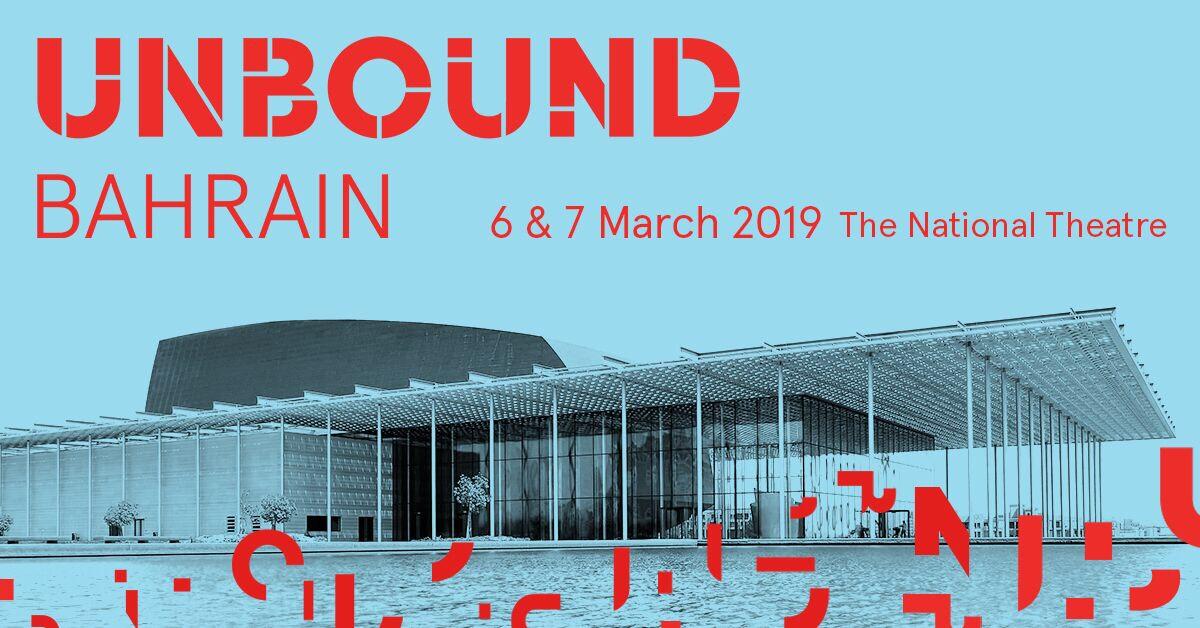 كل ما تحتاج معرفته عن أنباوند: مهرجان للابتكار في البحرين