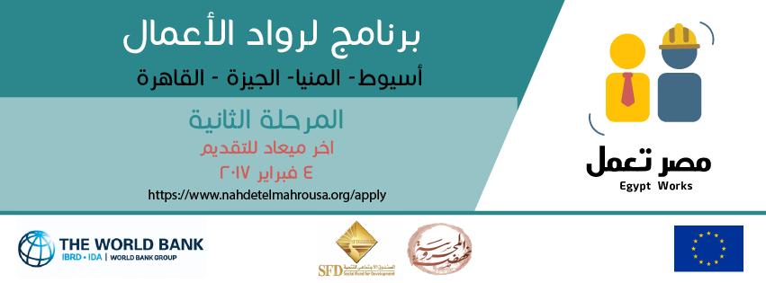 برنامج مصر تعمل للشركات الناشئة مفتوح الآن للتقديم!