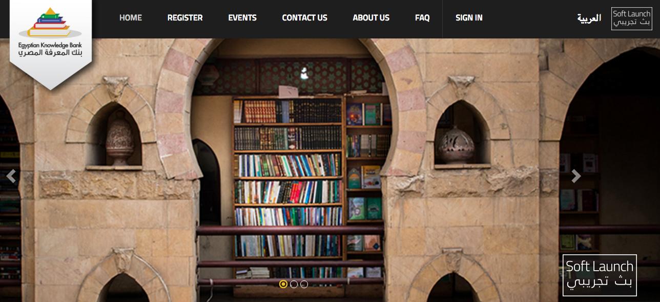 الحكومة المصرية تطلق مشروع بنك المعرفة المصري