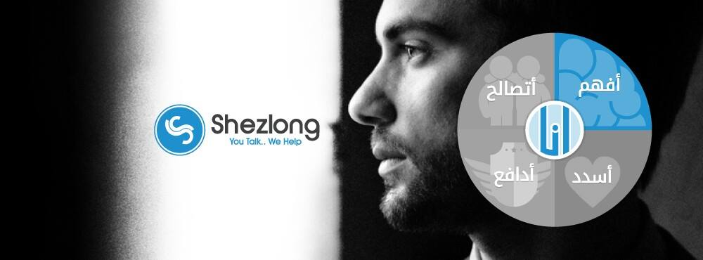 Shezlong Secures USD 350 K in Bridge Round