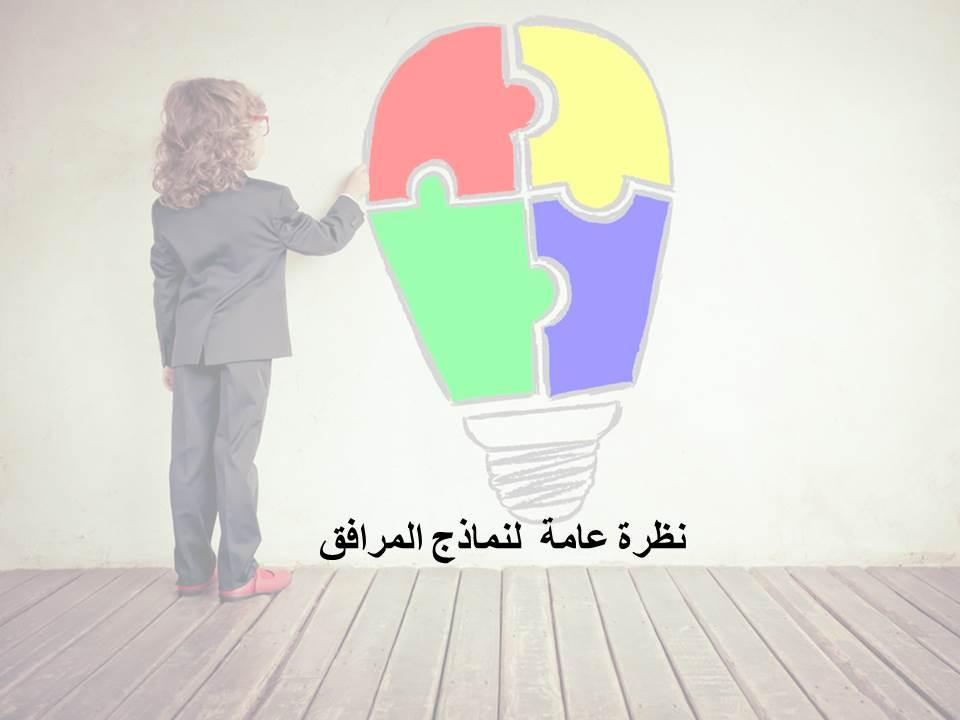 نظرة عامة على الملكية الفكرية (1 من 2)