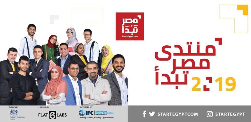 منتدى مصر تبدأ 2019