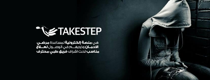 اختيار الشركة المصرية TakeStep للمشاركة في قمة الويب بالبرتغال