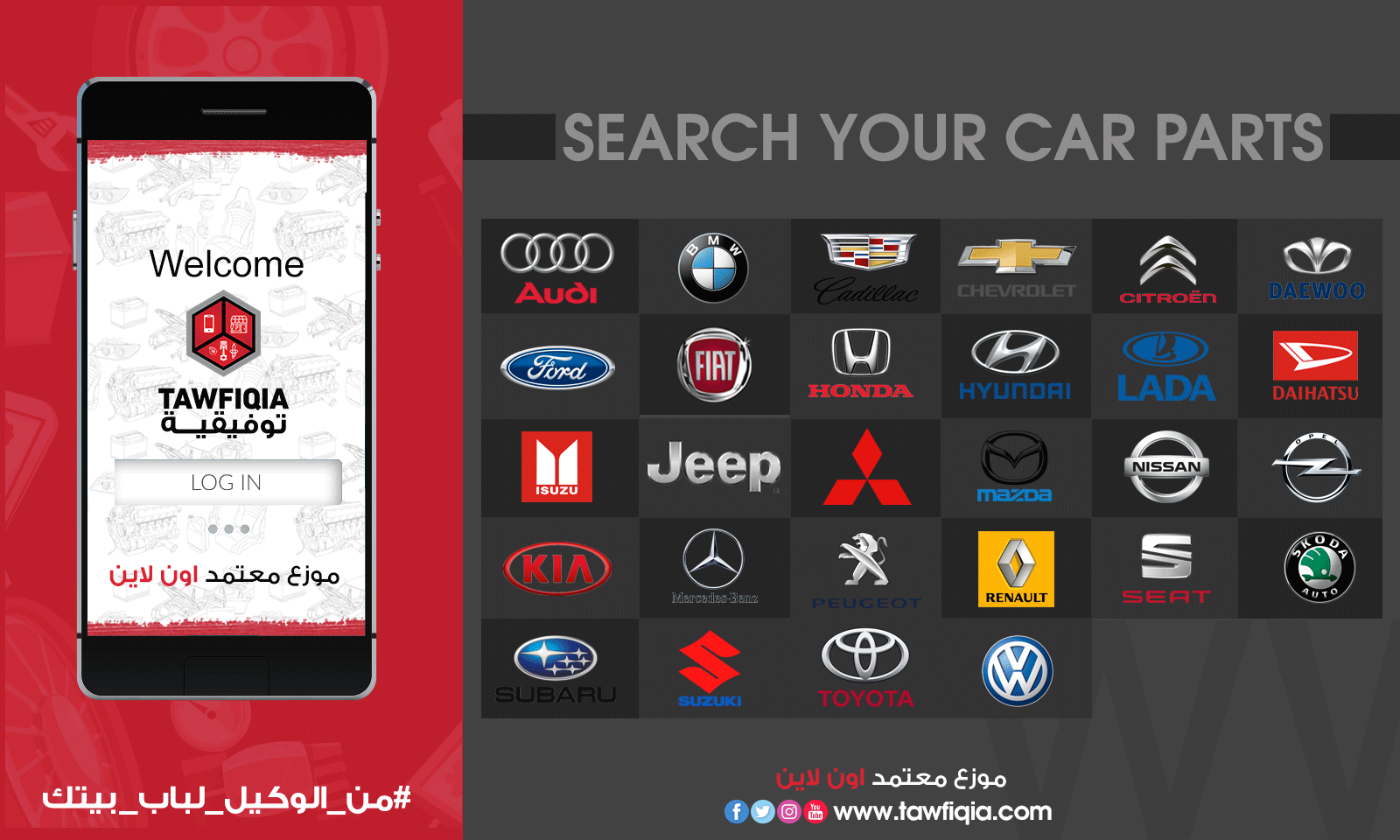 Tawfiqia Mobile App Launched to Help You Find Car Related Products