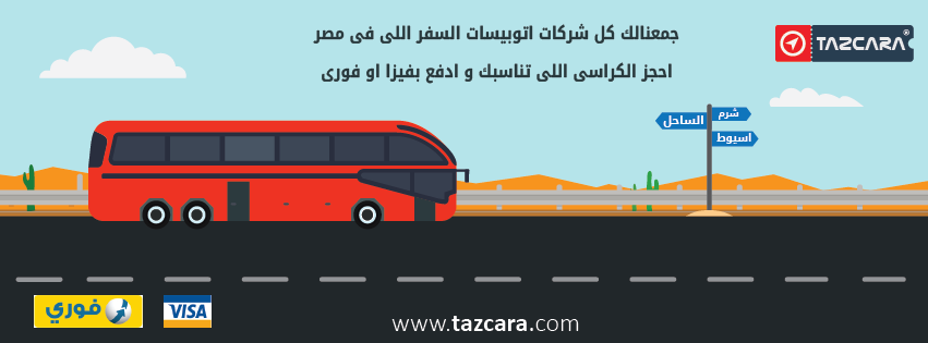 تستثمر  شركة فوري في شركة تذكرة لتسهل عملية حجز التذاكر على المصريين