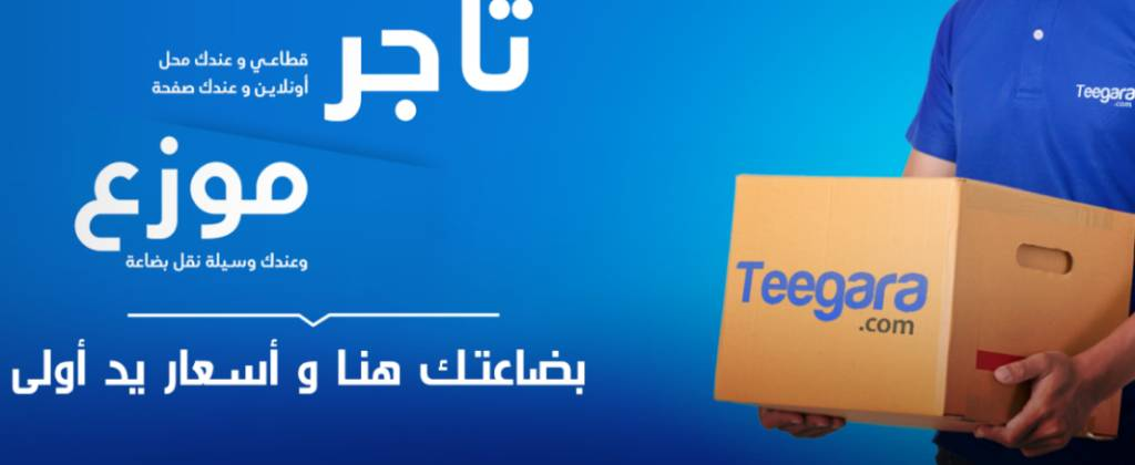 Cairo-based B2B2C e-commerce Teegara secures five-figure pre-seed follow-on funding round led by Alex Angels