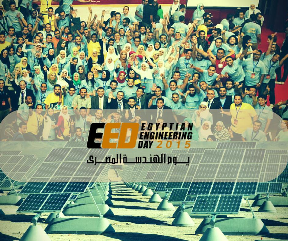 يوم الهندسة المصري