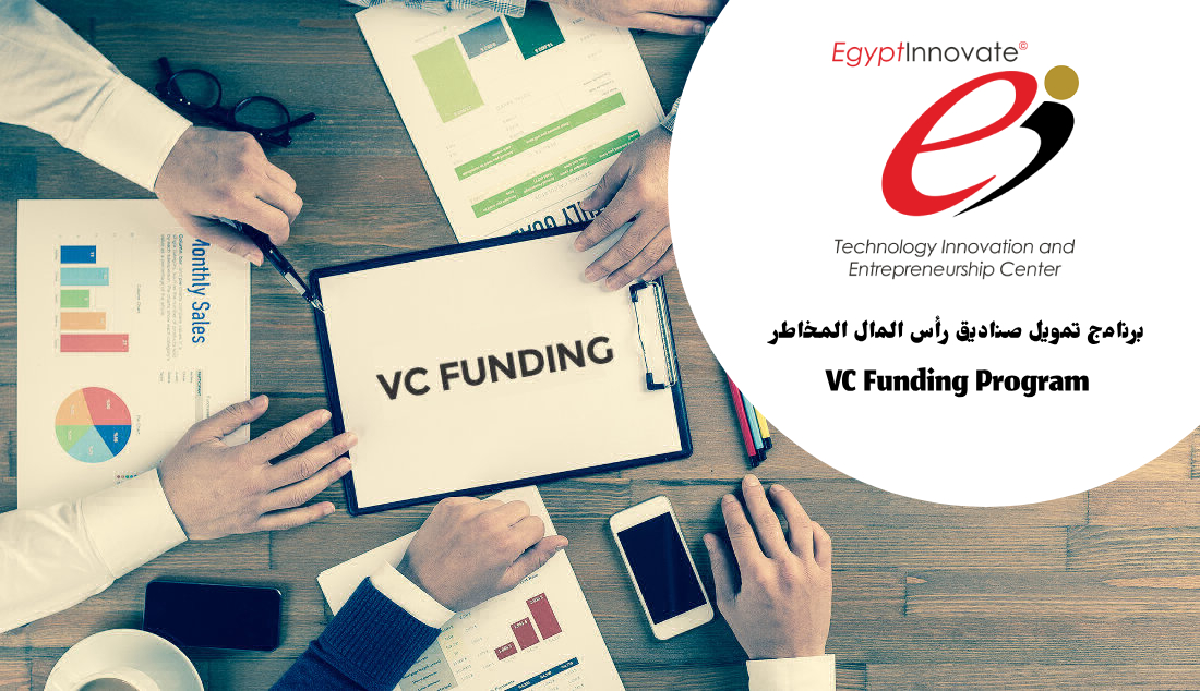 Don't Miss Your Chance and Join TIEC's VC Funding Program