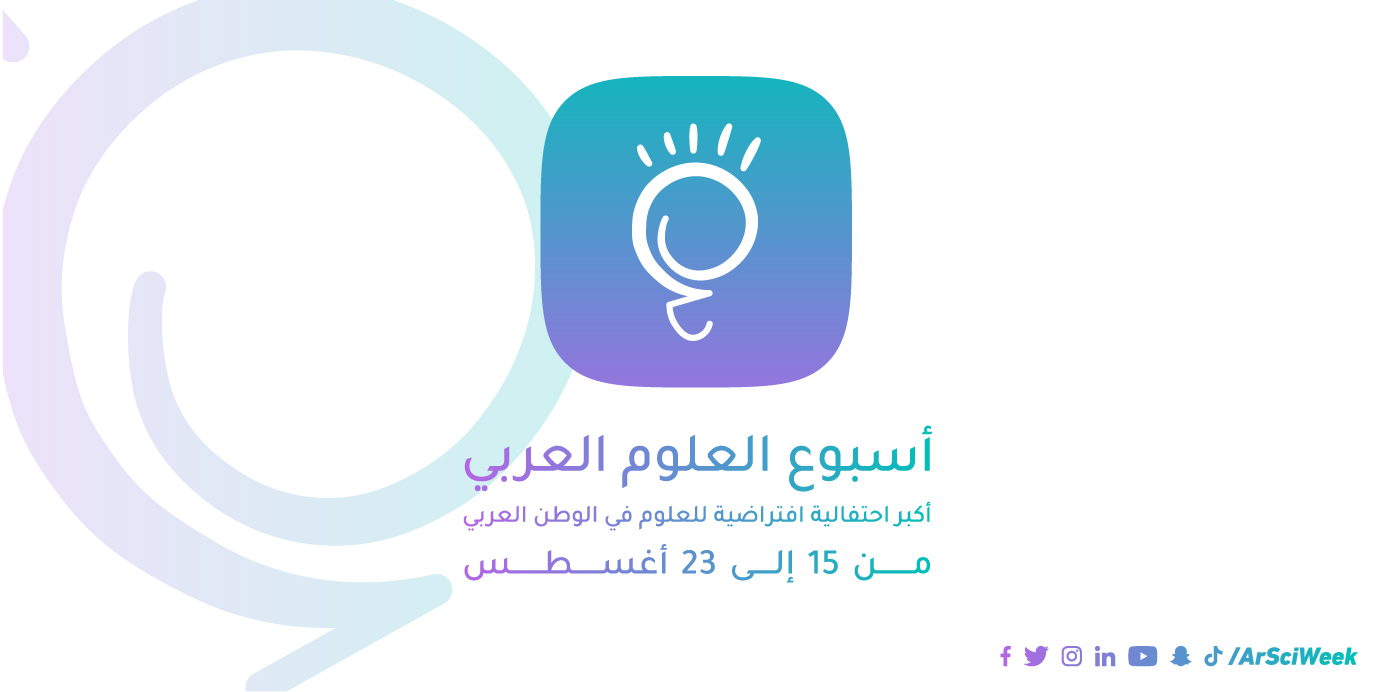أسبوع العلوم العربي