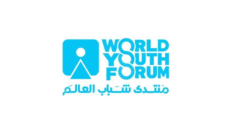 منتدى شباب العالم 2018