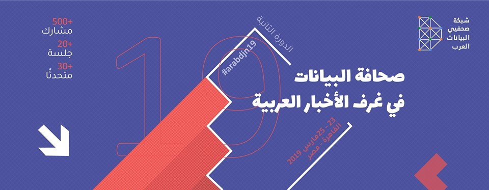 Data Journalism conference to be launched next Saturday at British University in Cairo