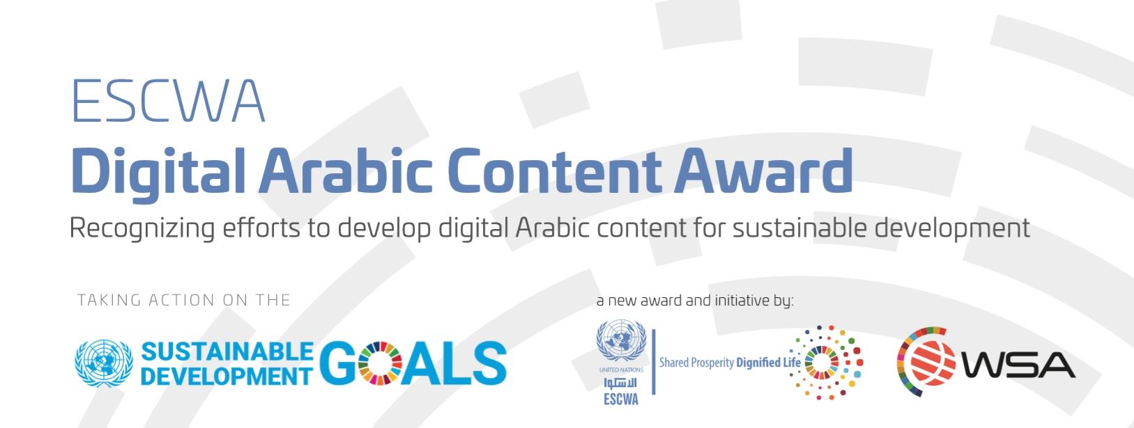 جائزة الإسكوا للمحتوى الرقمي العربي
