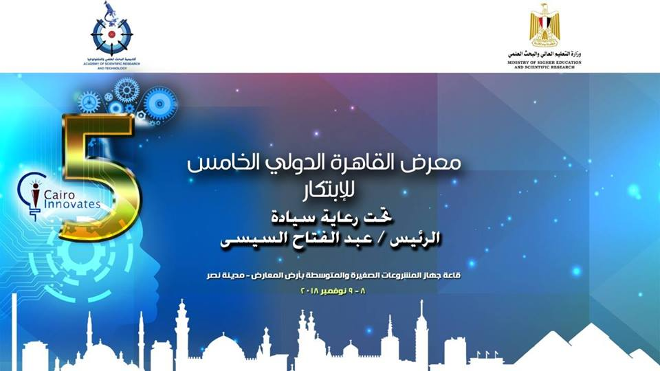 Cairo International Exhibition For Innovation is Back for the 5th Time in Novemeber