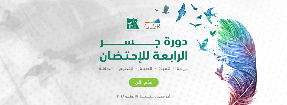 GESR is looking for Social Entrepreneurs for its 4th Incubation Cycle