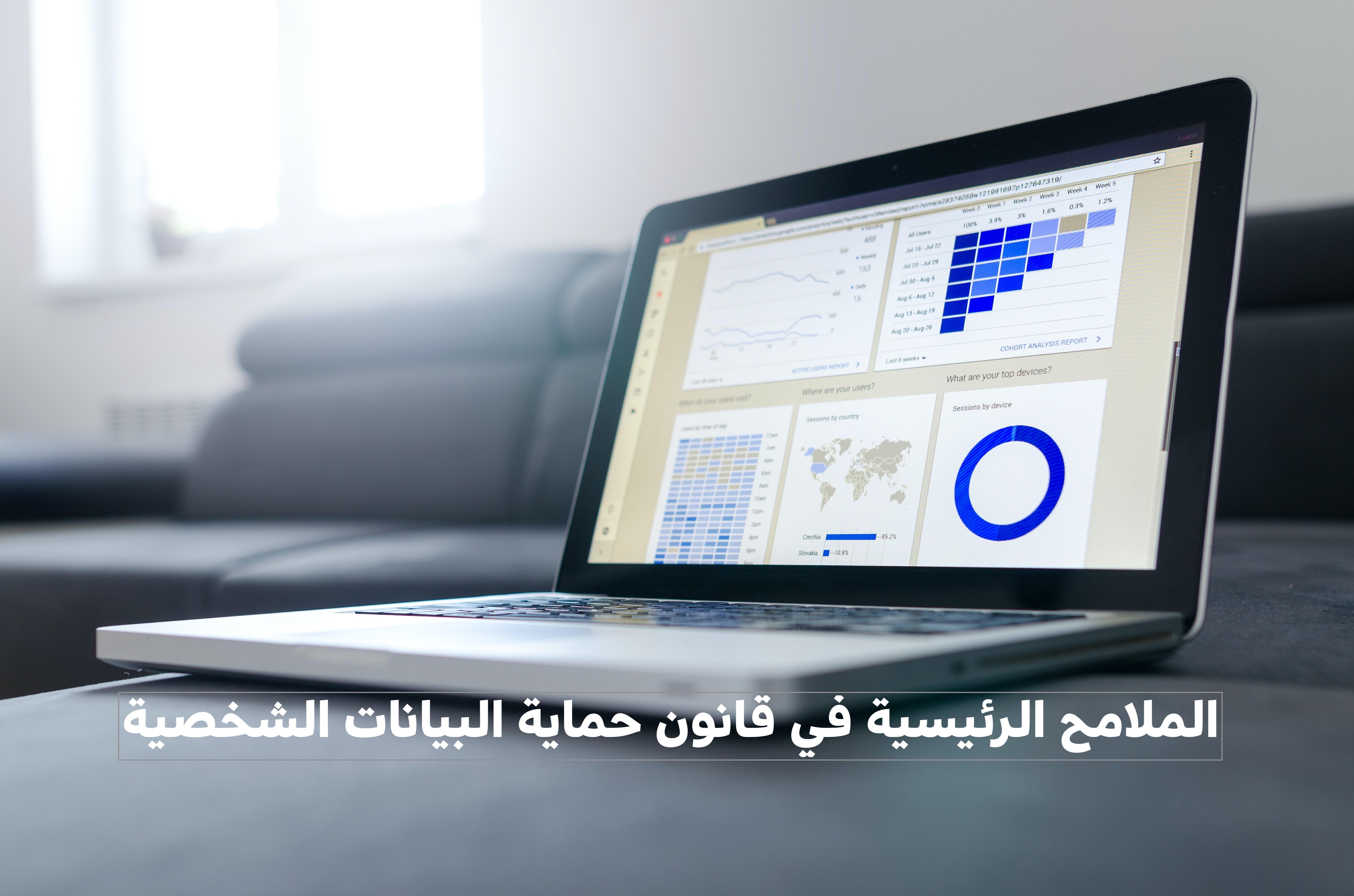 الملامح الرئيسية في قانون حماية البيانات الشخصية
