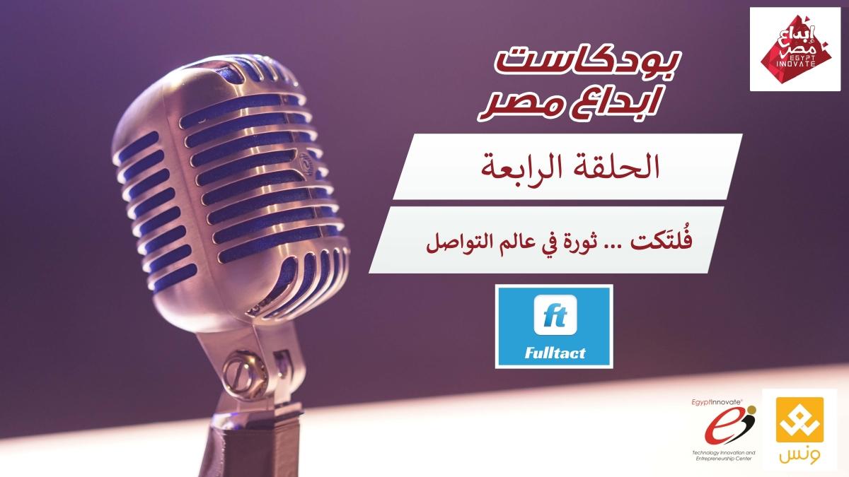 بودكاست إبداع مصر - الحلقة الرابعة