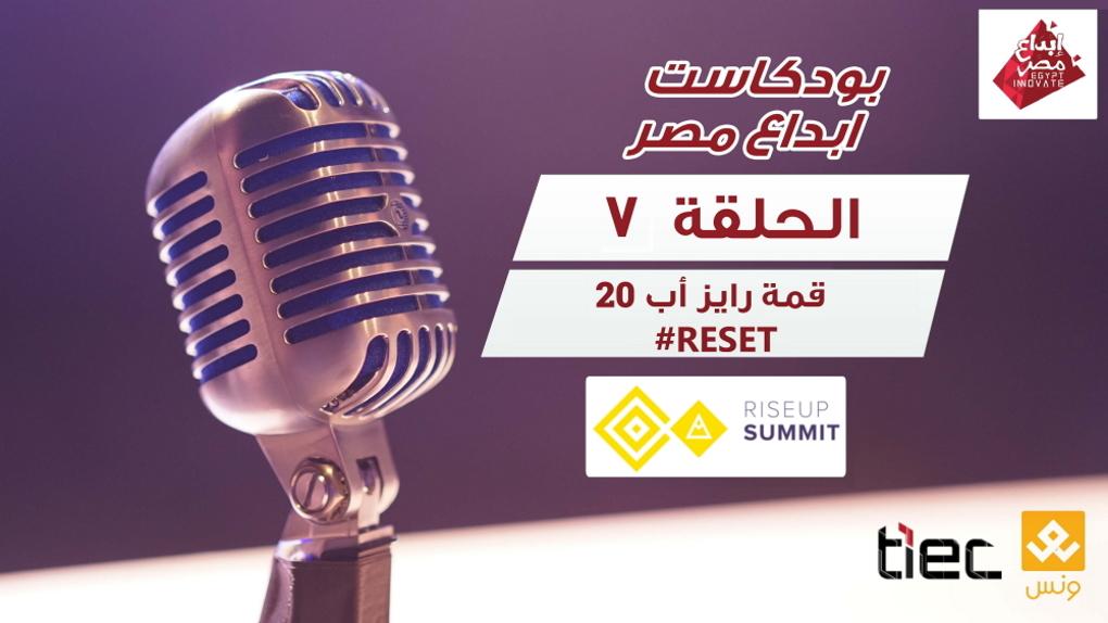 بودكاست إبداع مصر - الحلقة السابعة: قمة رايز أب 2020