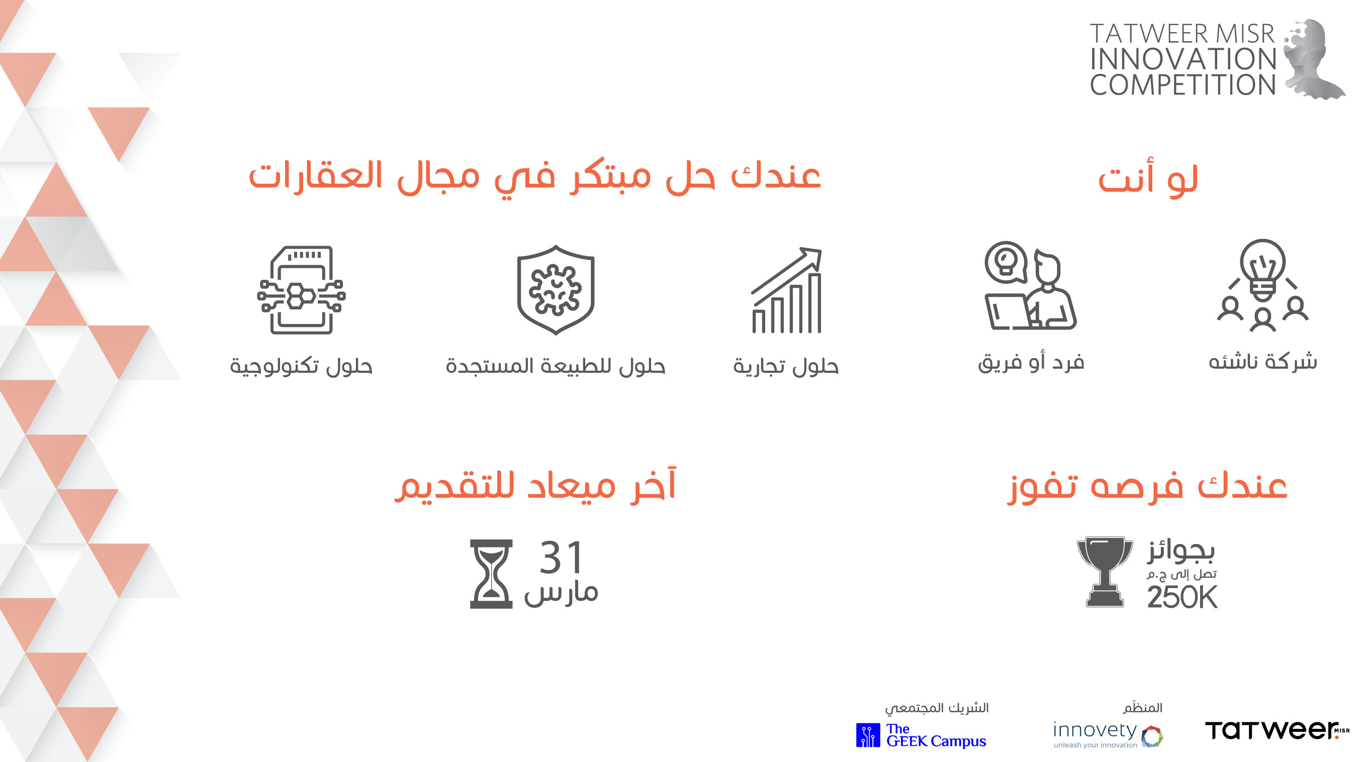 اشترك الآن في مسابقة تطوير مصر للابتكار