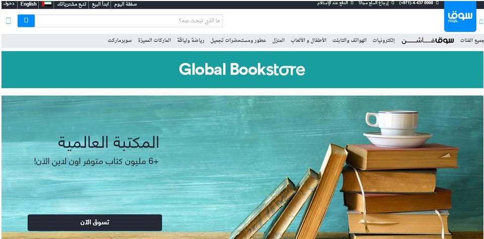 أطلق سوق.كوم المكتبة العالمية كأحدث فئة للمنتجات على الموقع
