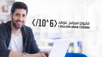 One Million Arab Coders Initiative is Looking for a Second Cohort