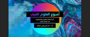 اليوم الأول من فعاليات «أسبوع العلوم العربي»