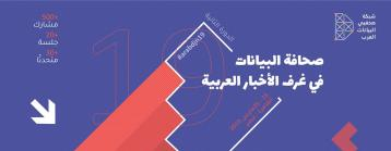 Arab Data Journalists Network Annual Conference