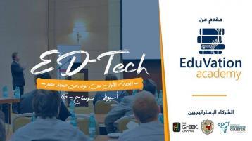 ED-Tech: أول حدث مصري يركز على تكنولوجيا التعليم وسبله الحديثة