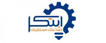 ابتكر 2020: جائزة الابتكار الصناعي للعام الثاني على التوالي