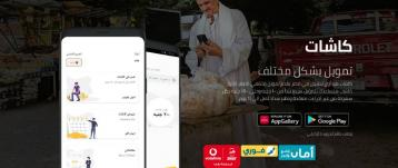 Kashat المصرية للحلول المالية تنجح في جمع تمويل بقيمة 1.75 مليون دولار